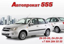 Автопрокат555